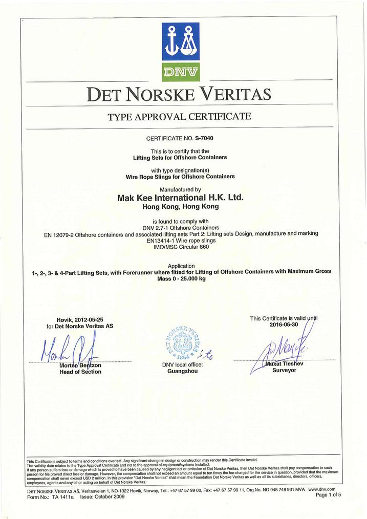 DNV2.7-1型式認可證書 編號:S7040